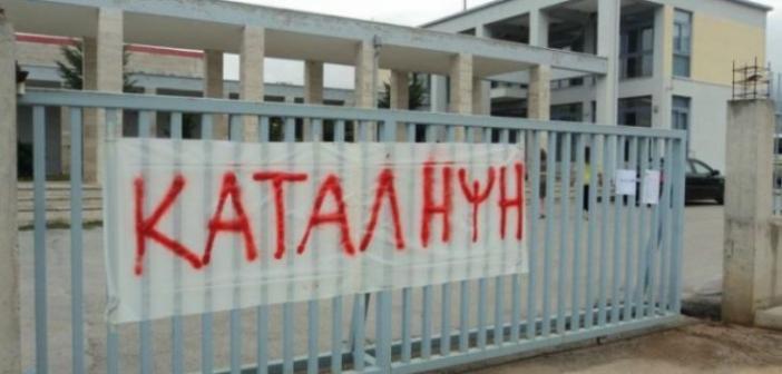 Καταλήψεις σε Γυμνάσια και Λύκεια της Αιτωλοακαρνανίας