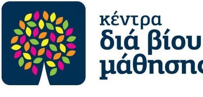 Πρόσκληση εκδήλωσης ενδιαφέροντος συμμετοχής στα τμήματα μάθησης του Κέντρου Δια Βίου Μάθησης (Κ.Δ.Β.Μ.) Δήμου Αγρινίου
