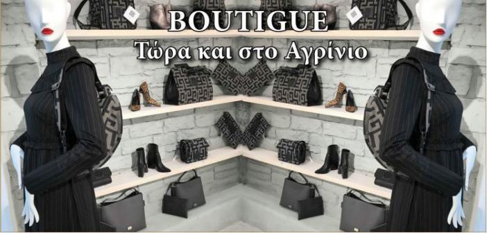Εγκαινιάζεται νέο κατάστημα γυναικείων ρούχων και αξεσουάρ (ΦΩΤΟ)