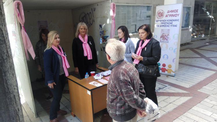 Παγκόσμια Ημέρα Κατά του Καρκίνου του Μαστού: Εκστρατεία ενημέρωσης στο Αγρίνιο (ΔΕΙΤΕ ΦΩΤΟ)