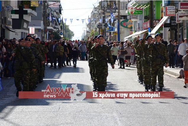 Μεσολόγγι: Παρέλαση εθνικής ανάτασης και υπερηφάνειας (ΔΕΙΤΕ ΦΩΤΟ)