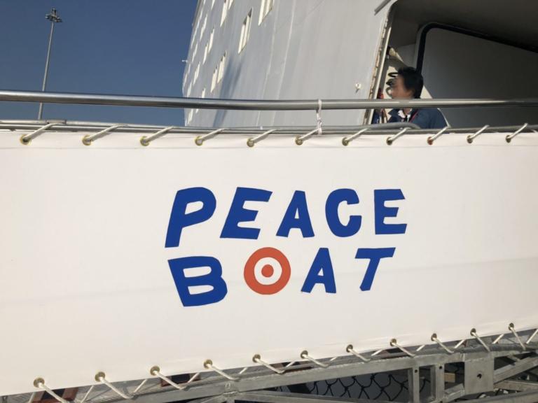 Ιόνιο: Στην Κέρκυρα το πλοίο της Ειρήνης
