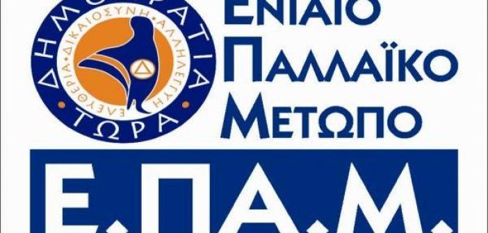 Το ψηφοδέλτιο της συμμαχίας ΕΠΑΜ – ΑΚΚΕΛ στην Αιτωλοακαρνανία