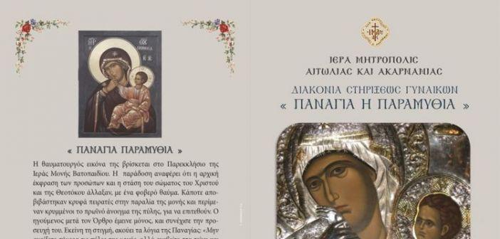 Aγρίνιο: Έναρξη δραστηριοτήτων της Διακονίας Στηρίξεως Γυναικών (ΔΕΙΤΕ ΦΩΤΟ)