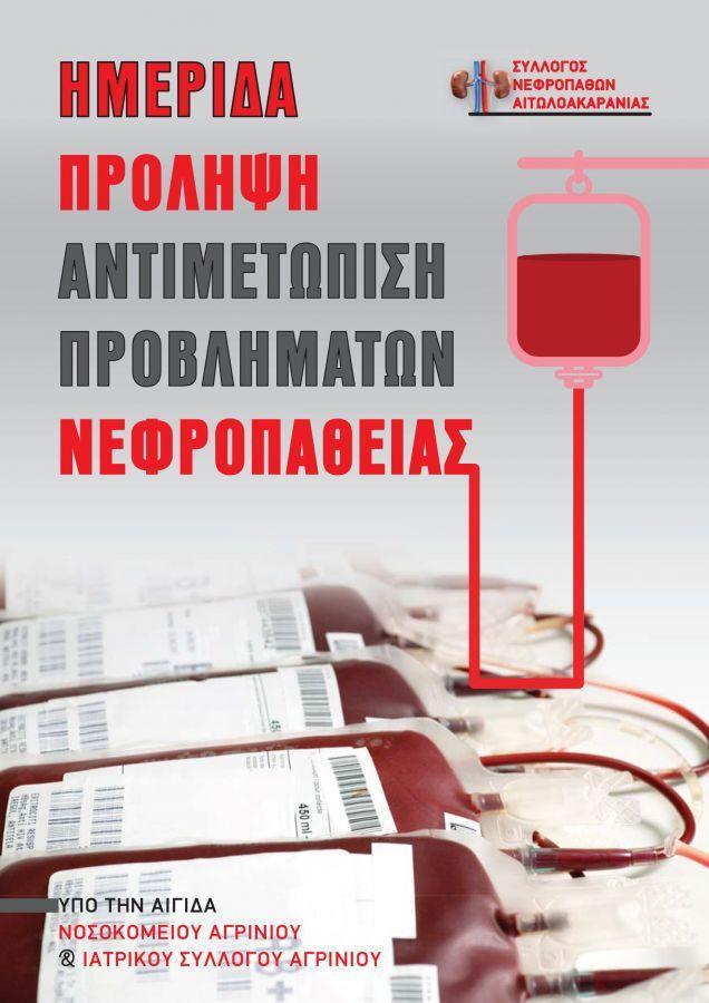 Σύλλογος Νεφροπαθών Αιτωλοακαρνανίας: Ημερίδα για την πρόληψη και αντιμετώπιση προβλημάτων νεφροπάθειας (ΔΕΙΤΕ ΦΩΤΟ)