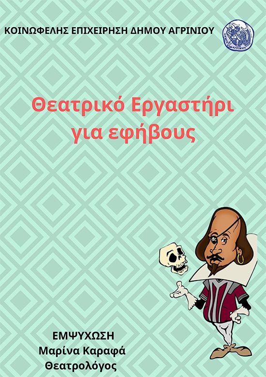 theatriko-ergastiri-efivon