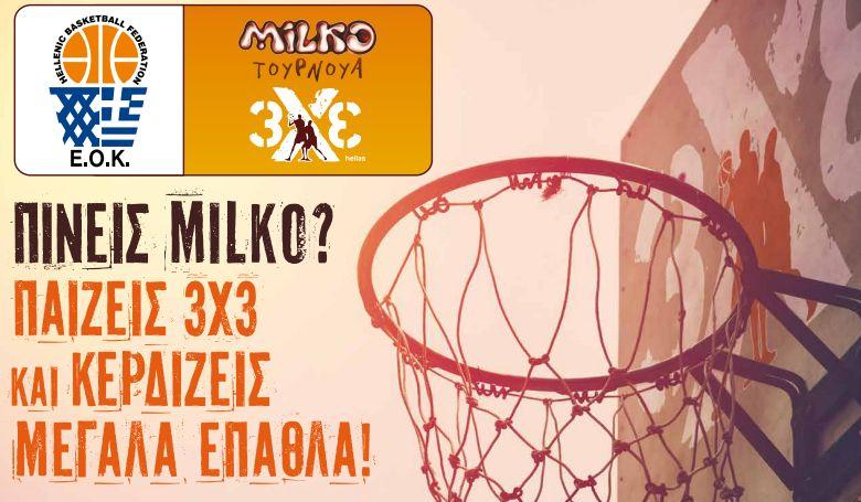Τουρνουά μπάσκετ από το Πνευματικό Κέντρο του Δήμου Μεσολογγίου και την ΕΣΚΑΒΔΕ