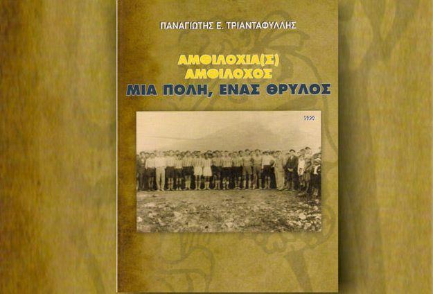Το βιβλίο «Αμφιλοχία(ς) Αμφίλοχος, μία πόλη, ένας θρύλος» παρουσιάζεται στο Δημαρχείο Αμφιλοχίας
