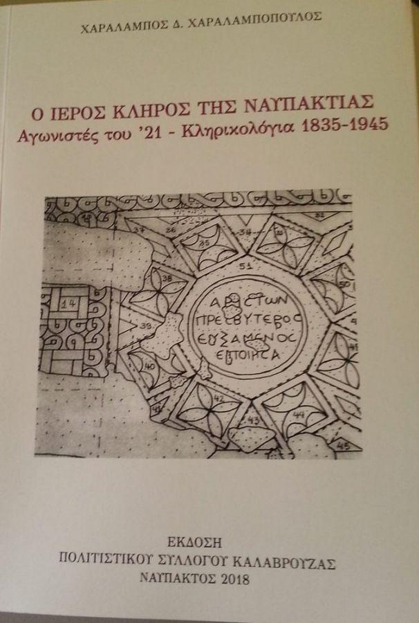 Ο Ιερός κλήρος της Ναυπακτίας – Αγωνιστές του '21- Κληρικολόγια 1835 – 1945 – Συλλεκτική έκδοση (ΔΕΙΤΕ ΦΩΤΟ)