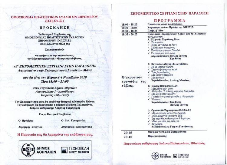 programma ksiromero sergiani