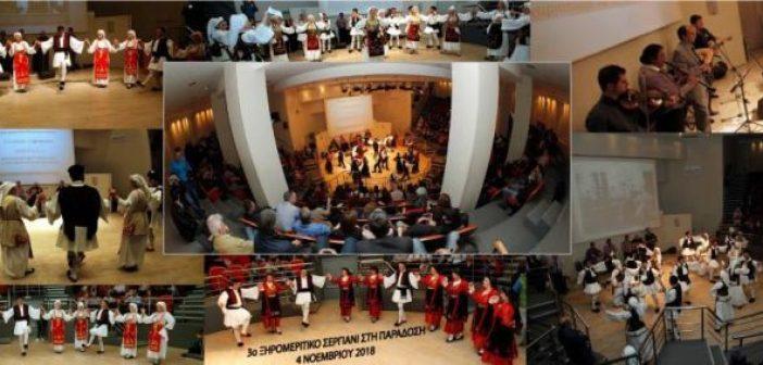 «3ο Ξηρομερίτικο Σεργιάνι στη Μουσική Παράδοση» στην Αθήνα – Αφιερωμένο στην Ξηρομερίτισσα Γυναίκα (ΔΕΙΤΕ ΠΡΟΓΡΑΜΜΑ)