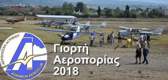 Πρόσκληση από την Αερολέσχη για την γιορτή της Αεροπορίας στο παλιό Πολιτικό Αεροδρόμιο Αγρινίου