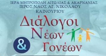 """Καινούριο: Ομιλία του καθηγούμενου της Ι.Μ. Μυρτιάς Αρχ. Ιωσήφ στη δεύτερη συνάντηση """"Νέων και Γονέων"""""""