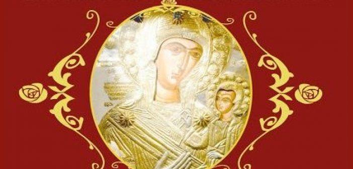 Παναιτώλιο: Θρησκευτικές εκδηλώσεις για τα 100 χρόνια από την έλευση της εικόνας της Προυσιώτισσας στο Παναιτώλιο και το θαύμα της γρίπης