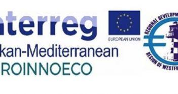 Δυτική Ελλάδα: Διαγωνισμός AGROINNOECO με έπαθλο 3μηνο pre-incubation