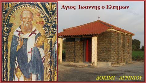 agios-ioannis-eleimon-dokimi