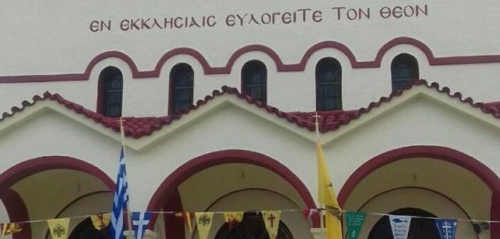 Καινούργιο: Γιορτάζει ο Ιερός Ναός του Αγίου Νικολάου