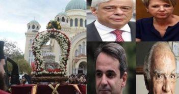Δυτική Ελλάδα: Η Πάτρα τιμά σήμερα τον Άγιο Ανδρέα – Παυλόπουλος, Γεροβασίλη, Μητσοτάκης, Λεβέντης στις θρησκευτικές εκδηλώσεις