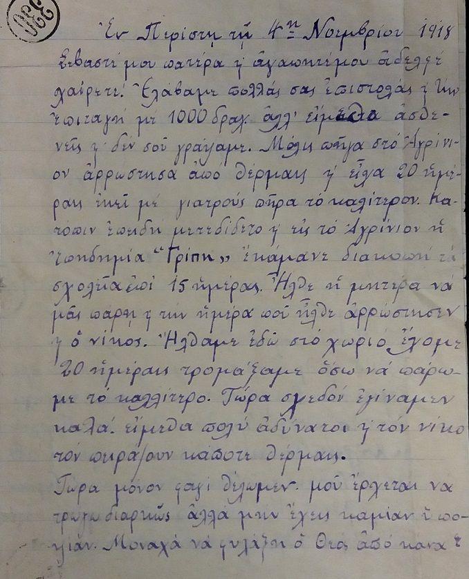 agrinio_epistoli_valaoras