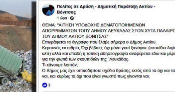 Επίσημο αίτημα από την Λευκάδα προς το Δήμο Ακτίου – Βόνιτσας για τα απορρίμματα