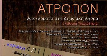 """Αγρίνιο: Μουσικό Σχήμα """"Άτροπον"""" – Απογεύματα στη Δημοτική Αγορά (Αίθουσα Γλυπτοθήκης)"""