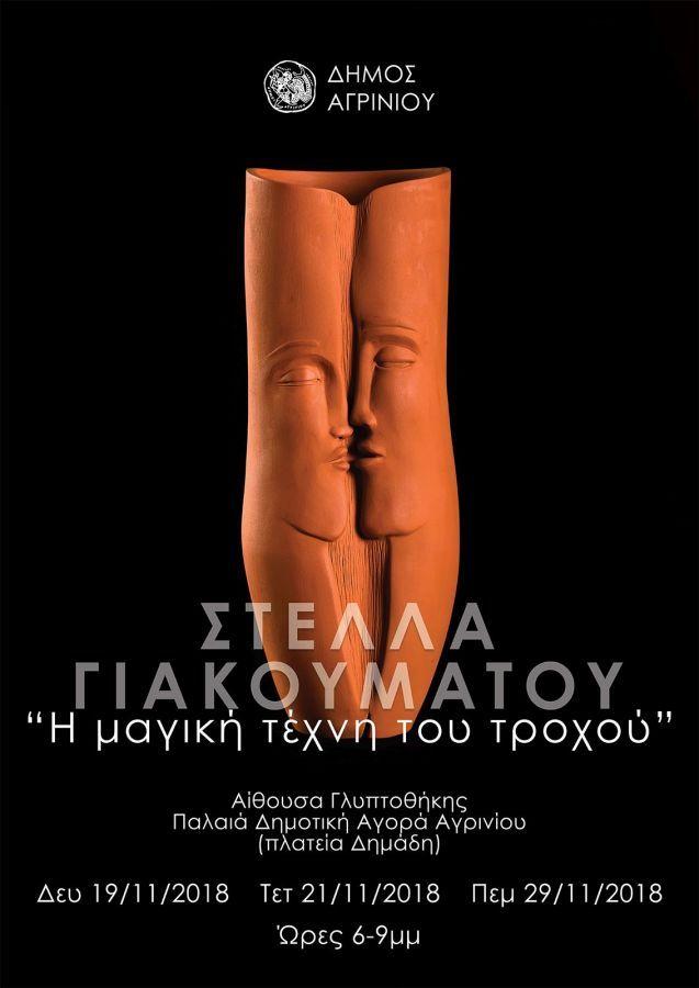 Στέλλα Γιακουμάτου: Παρουσίαση της τέχνης του τροχού στην Παλαιά Δημοτική Αγορά Αγρινίου (ΔΕΙΤΕ ΦΩΤΟ)