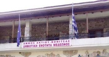 Σύσταση Δημοτικής Βιβλιοθήκης Κατούνας Δήμου Ακτίου – Βόνιτσας
