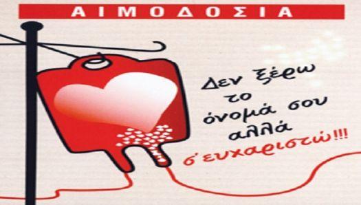 Μεσολόγγι: Εθελοντική αιμοδοσία του ΤΕΙ Δυτικής Ελλάδας