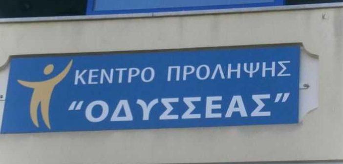 """Κλειστή ομάδα Προσωπικής Εποπτείας του Προσωπικού ΚΔΑΠ – ΜΕΑ Δήμου Αγρινίου από τον """"Οδυσσέα"""""""