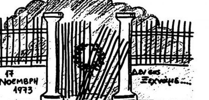Ο Σύλλογος Ηλεκτρολόγων Μηχανολόγων Αιτωλoακαρνανίας τιμά την επέτειο εξέγερσης του Πολυτεχνείου