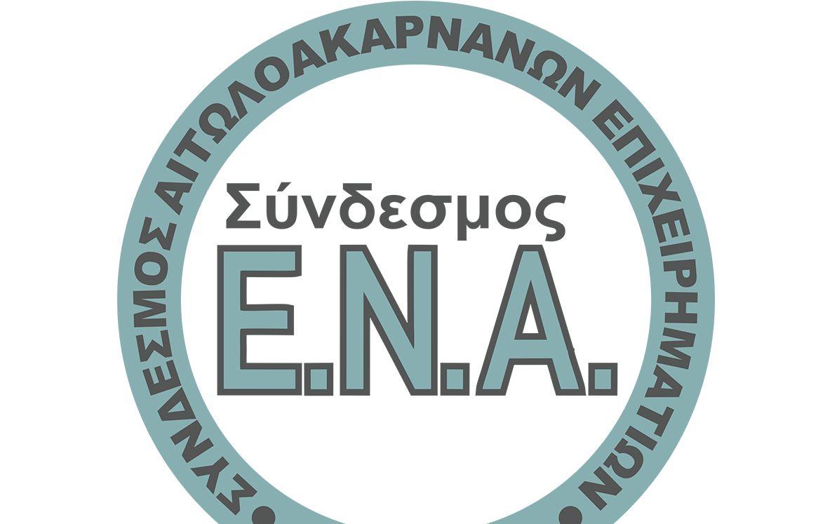 Αγρίνιο: Hμερίδα από τον σύνδεσμο Ε.Ν.Α. με θέμα: «3ος Πυλώνας Ασφάλισης: Τι είναι, Τι σημαίνει και Ποιες συνθήκες διαμορφώνει»
