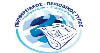 Συνέδριο Περιφερειακού – Περιοδικού Τύπου στο Ναύπλιο – «Οι Προκλήσεις και το Μέλλον του Περιφερειακού & Κλαδικού Τύπου» (ΔΕΙΤΕ LIVE)
