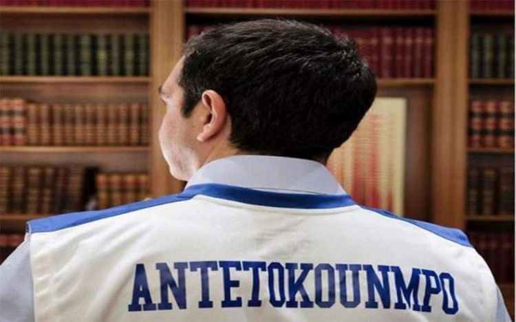 O Τσίπρας με τη φανέλα του Αντετοκούμπο κατά του ρατσισμού (ΔΕΙΤΕ ΦΩΤΟ)
