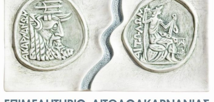 Επιμελητήριο Αιτωλοακαρνανίας: Τηλεδιάσκεψη με θέμα «Νέο πρόγραμμα ΓΕΦΥΡΑ – Επιδότηση δανείων με υποθήκη 1ηςκατοικίας των πληγέντων από την παγκόσμια υγειονομική κρίση του Covid-19, Ν. 4714/2020»