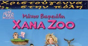 """Δήμος Ακτίου – Βόνιτσας: Συναυλία για τα παιδιά """"XANA ZOO 10 Χρόνια μαζί!"""""""