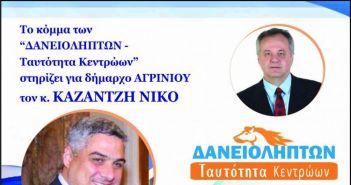 """Στήριξη στον Υποψήφιο Δήμαρχο ΑγρινίουΝίκο Καζαντζή από το κόμμα των """"Δανειοληπτών"""""""
