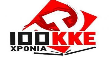 Λαϊκό γλέντι του ΚΚΕ την Κυριακή στη Βόνιτσα