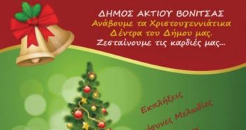 Χριστουγεννιάτικες εκδηλώσεις στο Δήμο Ακτίου – Βόνιτσας (ΔΕΙΤΕ ΠΡΟΓΡΑΜΜΑ)