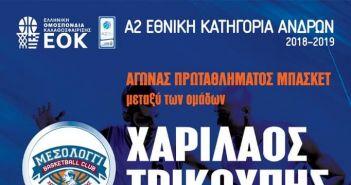 Νίκη για να διευρύνει το σερί νικών της θέλει ο Χ. Τρικούπης κόντρα στη Καρδίτσα (VIDEO)
