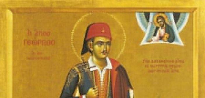 Ο Πανηπειρωτικός Σύλλογος Αγρινίου τιμά τον προστάτη του Άγιο Γεώργιο του εν Ιωαννίνοις