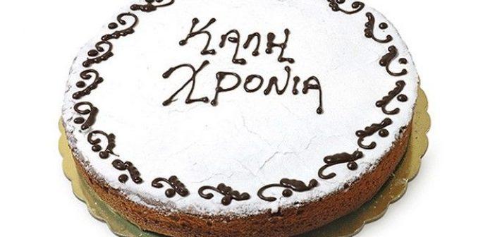 Κοπή πίτας για την Ομοσπονδία Συλλόγων Απανταχού Μακρύνειων Αιτωλοακαρνανίας