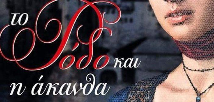 «Το Ρόδο και η άκανθα» της Βησσαρίας Ζορμπά – Ραμμοπούλου