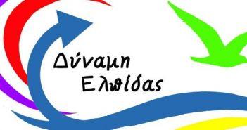 Αστακός: Ο Γιάννης Τριανταφυλλάκης εγκαινιάζει το εκλογικό του κέντρο