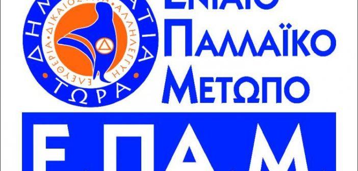 Το ΕΠΑΜ Αγρινίου ευχαριστεί για τη στήριξη στις εθνικές εκλογές