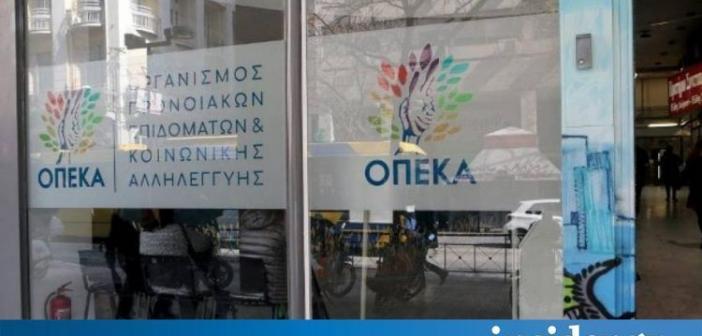 Δήμος Μεσολογγίου: Πληρωμή προνοιακών επιδομάτων εφεξής από τον ΟΠΕΚΑ