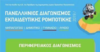 Διεξαγωγή μαθητικών Διαγωνισμών Εκπαιδευτικής Ρομποτικής στη Δυτική Ελλάδα και ενημέρωση για σχετικές δράσεις