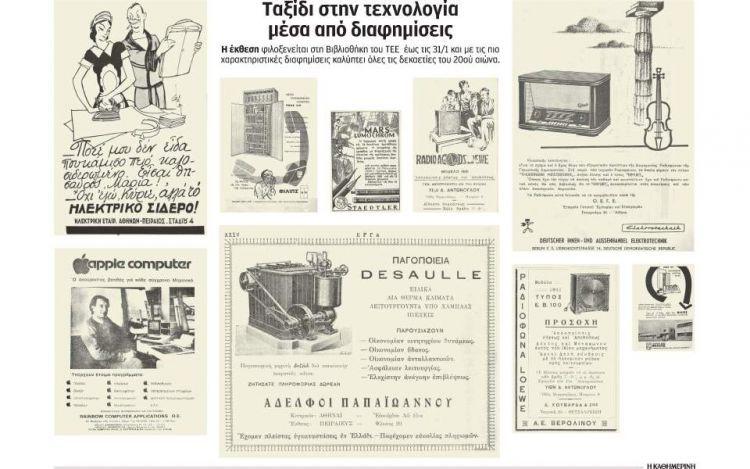 Ταξίδι στην τεχνολογία μέσα από τις διαφημίσεις (ΦΩΤΟ)