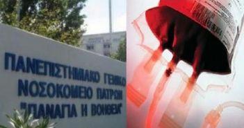 Δυτική Ελλάδα: Έκκληση για αίμα και αιμοπετάλια για τον Ντίνο