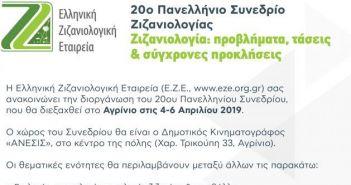Το 20ο Πανελλήνιο Συνέδριο Ζιζανιολογίας στο Αγρίνιο στις 4 – 5 Απριλίου (ΔΕΙΤΕ ΠΡΟΓΡΑΜΜΑ)