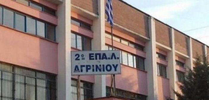 Ευχαριστήρια επιστολή από το 2ο ΕΠΑΛ Αγρινίου προς την Τράπεζα Ελλάδας
